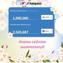 HANPASS мөнгөн гуйвуулга