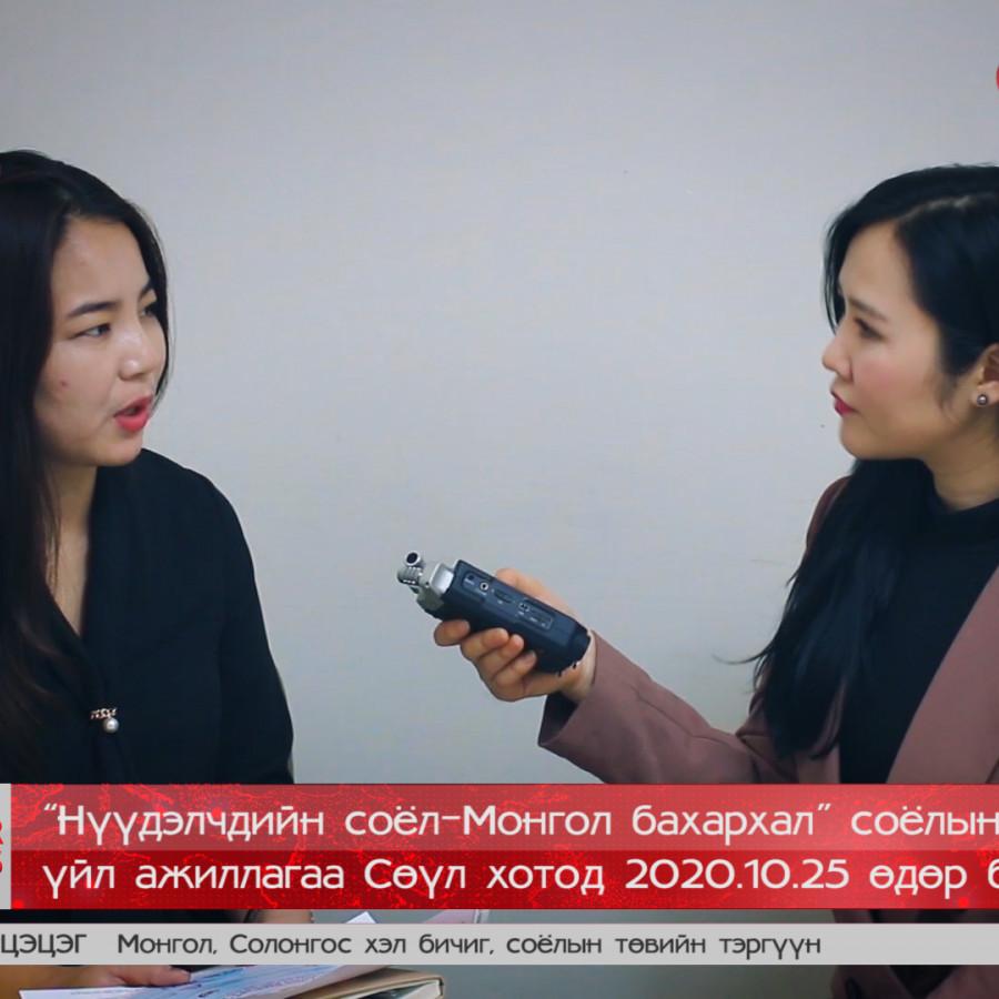 Нүүдэлчдийн соёл-Монгол бахархал арга хэмжээ Сөүл хотод зохиогдоно