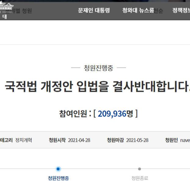 Солонгост төрсөн хүүхдэд иргэншил олгох тухай хуулийн хэлэлцүүлэг болж байна